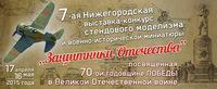 """7я Нижегородская выставка ст.моделизма """"Защитники Отечества"""""""
