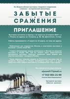 """6-ая Нижегородская выставка """"Защитники Отечества""""-фотоотчет"""
