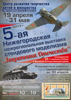 Выставка стендового моделизма в Нижнем Новгороде 2013год.