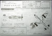 P-51D Mustang 1/48 ARII Plastic Model