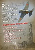 """6-ая Нижегородская выставка """"Защитники Отечества"""""""