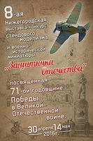 VIII Нижегородская межрегиональная выставка
