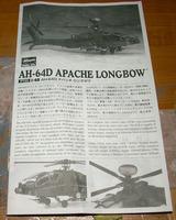AH-64D Longbow 1/48 Hasegawa